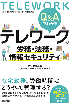book_terashima_telework